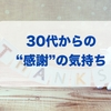 """30代からの""""感謝""""の力"""
