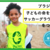 ブラジルで『子どもの命』を守るサッカーグラウンドをつくる!