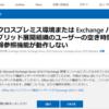 Office365 Exchange Online向けの証明書が一部有効期限切れを迎えています