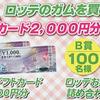 ロッテのガムを買ってJCBギフトカード2,000円分を当てよう!