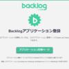 プロジェクト管理ツール backlog の API の使い方