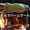 カマドスマートグリルの焚き火でバームクーヘン焼いてきた