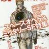 【SFアニメ】「SFマガジン」が「正解するカド」や「ID-0」を推しているのが痛々しい……