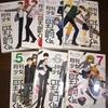 連載5周年!アニメ化もした少女漫画家男子コメディー「月刊少女野崎くん」が面白い!