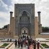「海外旅行記」ウズベキスタン #2 サマルカンド観光、レギスタン広場