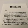 3月10日「鎌倉文学館 文学散歩」開催中止。