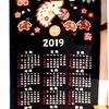 ラス1となりました~タペストリーカレンダー