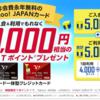 Yahoo! JAPANカード新規入会キャンペーン!Tポイント10,000円分!年会費永年無料!