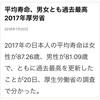 82歳 カメラ目線の要介護3 ~ブログ1周年~