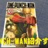 おススメ漫画がたくさんあって困ってます第一弾。ONEPUNCH-MAN紹介するよ!