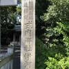 「伊河麻神社」(静岡市)
