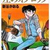 高校時代に憧れた自分探しの旅のバイク漫画!「左のオクロック!!」
