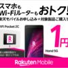 楽天モバイルが6月17日までRakuten Mini 1円キャンペーンを実施中