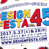 デザインフェスタで日本を感じる