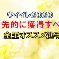 ウイイレ アプリ 2020 金 最強