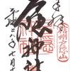 戸隠神社(長野県)の御朱印