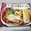 【セブンイレブン冷凍食品】 具付き醤油ラーメンを食べてみた!