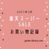 【2021年3月】楽天スーパーSALE!お買い物記録