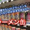 秦野 渋沢 ラーメン缶