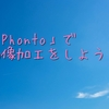 日本語で画像加工するならコレ!フリーフォントを追加出来るシンプルなアプリ「Phonto」の使い方