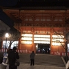 初稽古と八坂神社