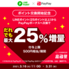 【ポイント増量】LINEポイントをPayPayボーナスに交換すると+25%増量!【今日まで】