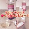 【レビュー】マジックソープで全身(顔・体・髪・歯)&食器を洗ってみた!
