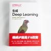 「生成Deep Learning」は久しぶりにワクワクするAI関係の本だった