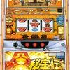 大都技研「秘宝伝~封じられた女神~」の筺体&情報