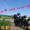 背徳の平 the touringです!