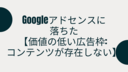 Googleアドセンスに落ちた【価値の低い広告枠: コンテンツが存在しない】