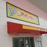 ラムー小牧店で、100円タピオカミルクティーを飲んだよー!
