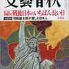 「司馬遼太郎が愛した日本人(文藝春秋十月号)」