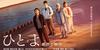 【日本映画】「ひとよ 〔2019〕」ってなんだ?