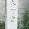 浜松町駅から芝大神宮への行き方。