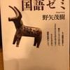 『大人のための国語ゼミ』野谷茂樹