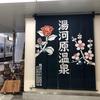 神奈川D1/素敵なお宿に泊まってきました♡