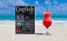 英語上級者を目指すならコレがいい! 全く新しいタイプの英単語集