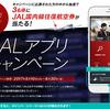 JAL国内線往復航空券があたるJALアプリキャンペーン!(シェア)
