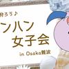 【告知】大阪難波でモンハン女子会を開始します。