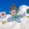南アフリカで妊娠しました(4)妊娠7か月、日本へ一時帰国! 〜帰国の飛行機の予約や過ごし方について振り返ってみた〜