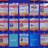 amiibo イカ 追加生産分の発売日