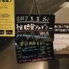 視聴覚アカデミーVol.5 レポート