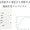高校数学の演習から理解する、機械学習アルゴリズム|電子テキスト紹介 #1
