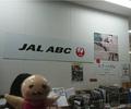 羽田国際線ターミナル・手荷物一時預かりサービスでコートを預けた利用方法&料金レポ