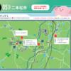 福島コードF-9 05 二本松市 編 スタート