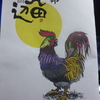 第77回北田辺