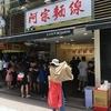 【阿宗麺線の麺は…】台湾の原宿・西門町