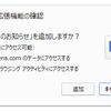 Google Chrome 29 Beta におけるインストール確認ダイアログ