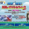 【ポケモンGO】イオンでグラードン&カイオーガをGET!